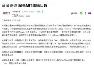 台灣麗谷 點亮MIT國際口碑
