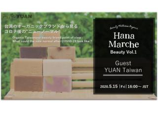 【HM LIVE】Beauty Vol. 1 「台湾のオーガニックブランドから見る、コロナ後のニューノーマル」