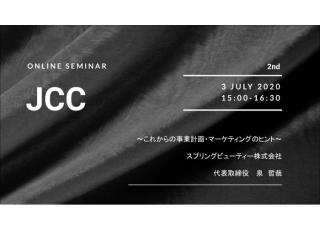 【セミナー参加者募集】第2回JCCオンラインセミナー開催します。