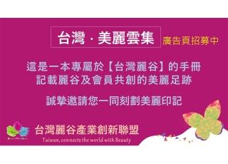 【重要通知】台灣∙美麗雲集~歡迎台灣麗谷產業創新聯盟的會員及化粧品產業先進們共襄盛舉~