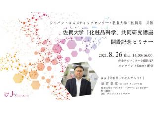 【セミナー参加者募集】 佐賀大学「化粧品科学」共同研究講座 開設記念セミナーのご案内